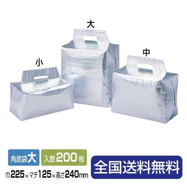 ミラクルパック(保冷パック) 角底袋大  225x125x240  1箱(200枚)