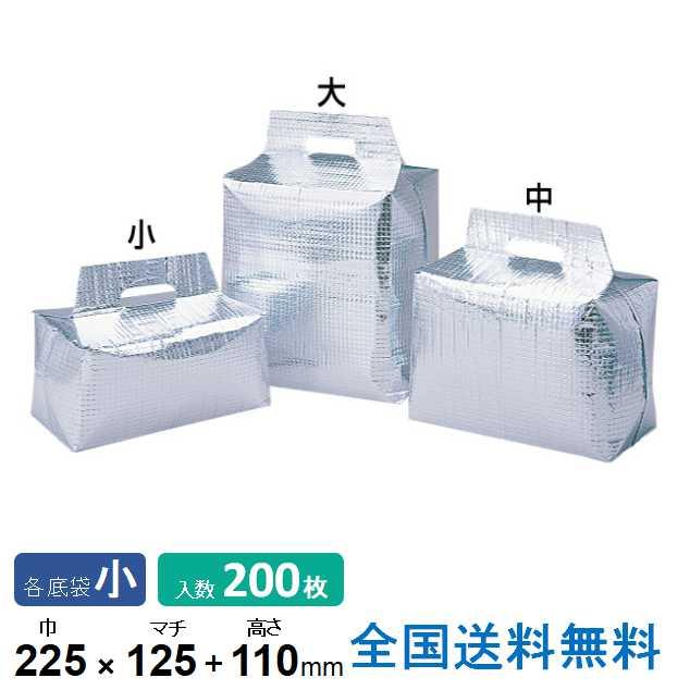 【全国送料無料】 ミラクルパック(保冷パック) 角底袋小 225x125x110 1箱(200枚)