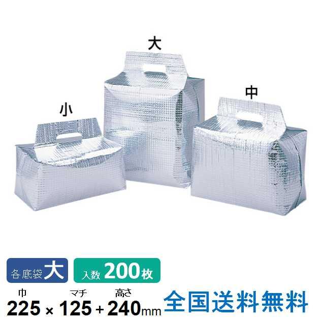 【全国送料無料】 ミラクルパック(保冷パック) 角底袋大 225x125x240 1箱(200枚)