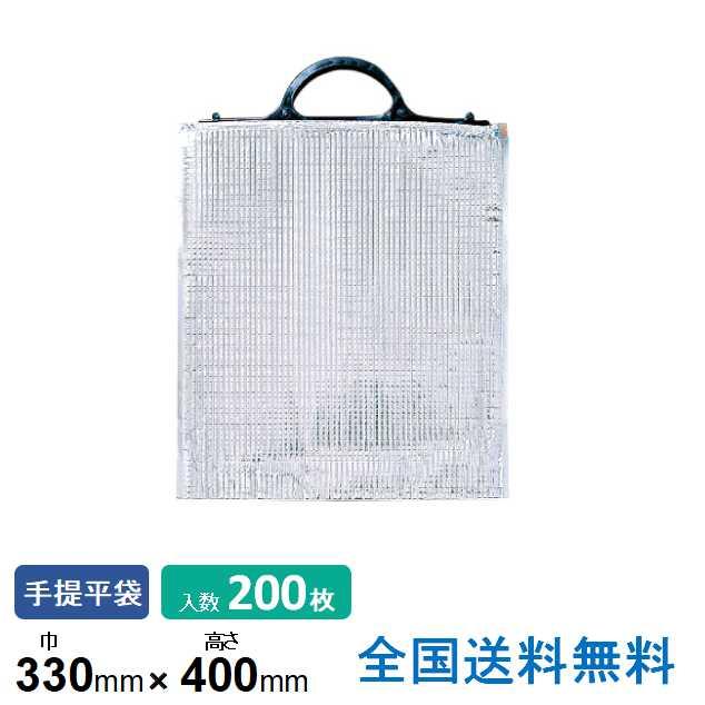 【全国送料無料】 ミラクルパック(保冷パック) 手提平袋 330x400 1箱(200枚)