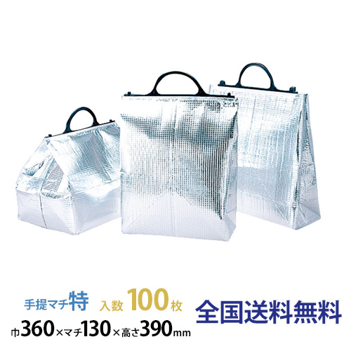 ミラクルパック(保冷パック) 手提マチ特 360x130x390  1箱(100枚)