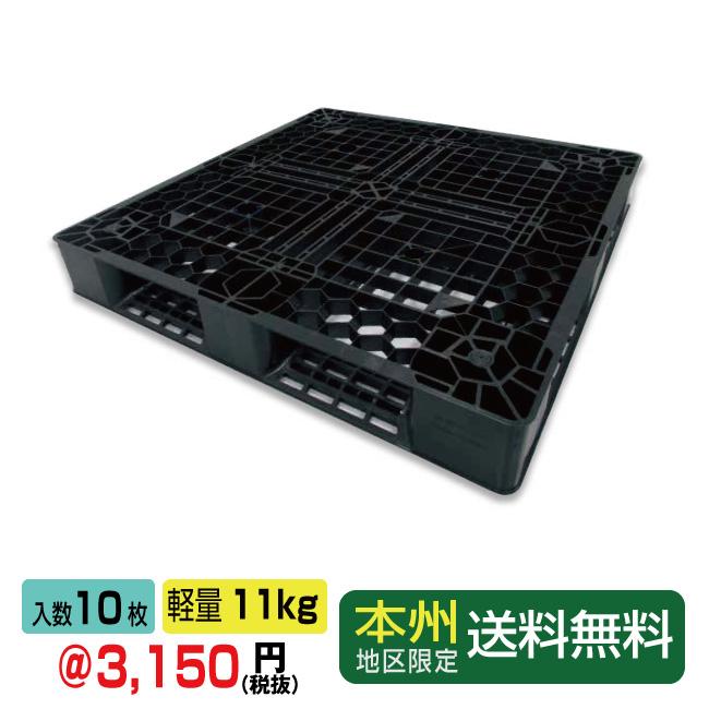 軽量プラスチックパレット(リサイクルパレット ) 約1,100mm×1,100mm×150mm(H)10枚セット