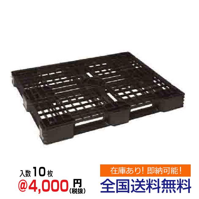 【全国】軽量プラスチックパレット(リサイクルパレット ) 約1200mm×1000mm×125mm(H)10枚