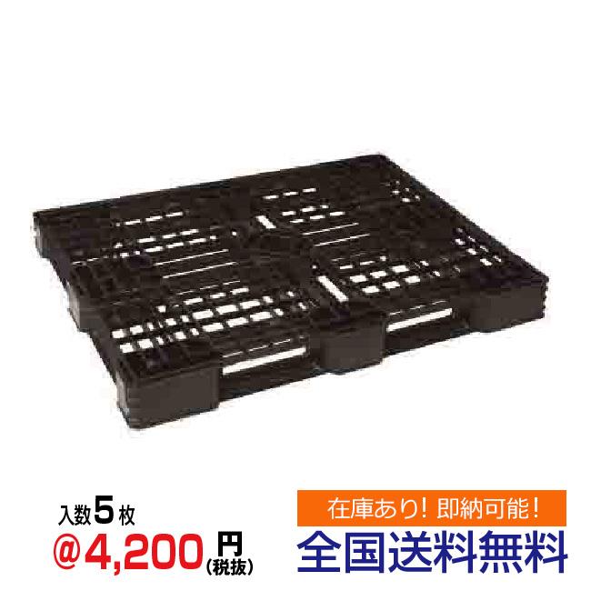 【全国】軽量プラスチックパレット(リサイクルパレット ) 約1200mm×1000mm×125mm(H)5枚