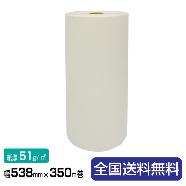 ボーガスペーパー 51g更紙 538X350m 10本セット