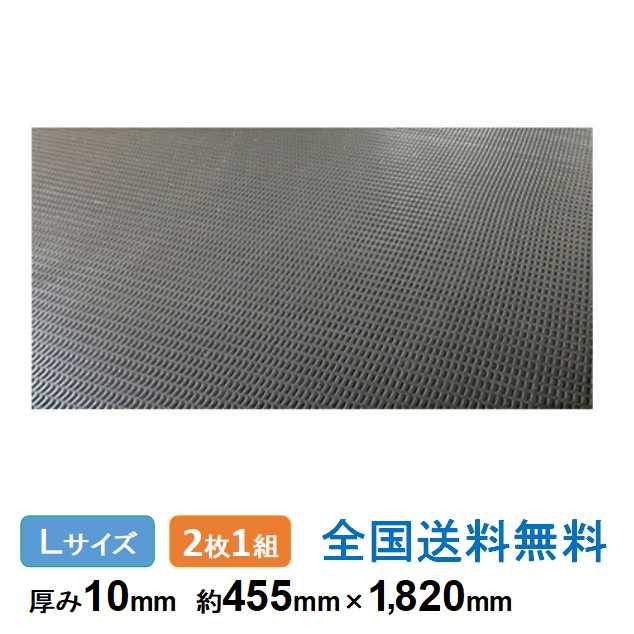 ジュライト10ハーフ Lサイズ 約455×1,820mm 厚み10mm(表面シボ加工)2枚1組 重量約7.5kg 軽量 再生ポリエチレン樹脂製敷板