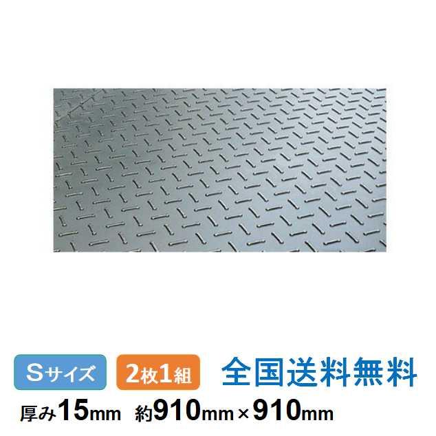 【全国】ス-パージュライト36ハーフ Sサイズ 約910mm×910mm 厚み15mm(厚み12mm+表目凸3mm)2枚1組 重量約9kg 軽量 再生ポリエチレン樹脂製敷板