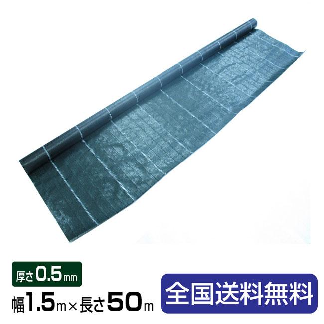 萩原工業 グランドバリアクロス-3(GBC-3)1.5X50m 厚さ0.5mm 1本 防草シート NETIS登録商品!3年耐候!!