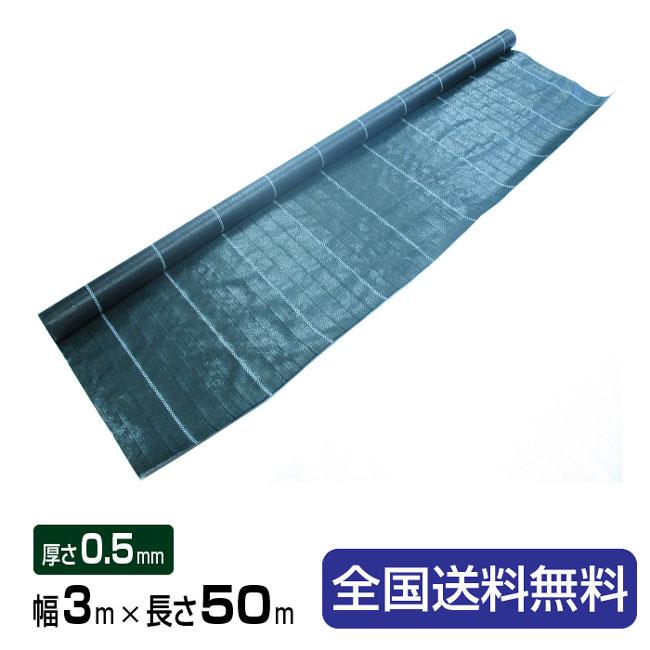 萩原工業 グランドバリアクロス-3(GBC-3)3.0X50m 厚さ0.5mm 1本 防草シート NETIS登録商品!3年耐候!!