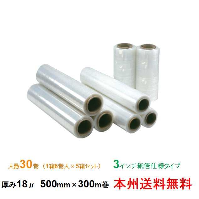 ヒロユキ製 ストレッチフィルム SK 18μ 500mm×300m巻 1箱6巻入り 5箱セット