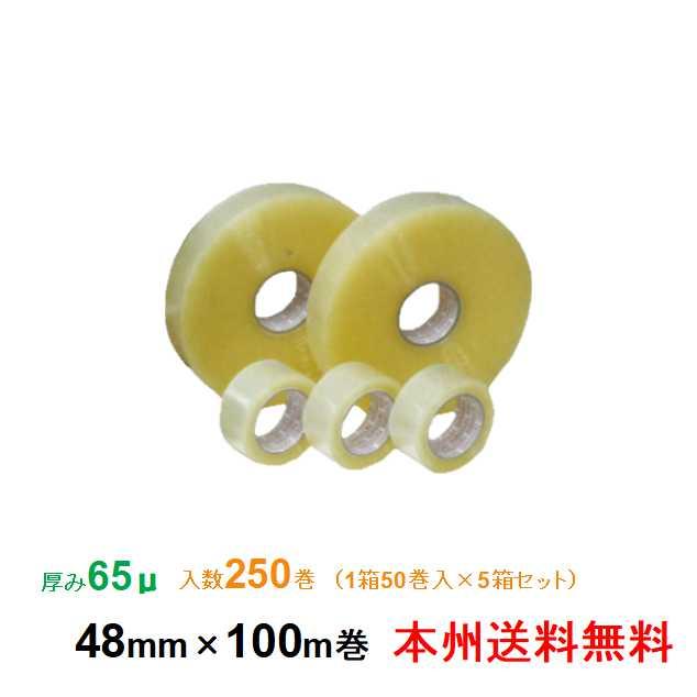 ヒロユキ製 OPPテープ #65 65μ 48mm×100m 1箱50巻入り 5箱セット