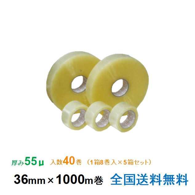 ヒロユキ製 OPPテープ #55 55μ 36mm×1000m 1箱8巻入り 5箱セット