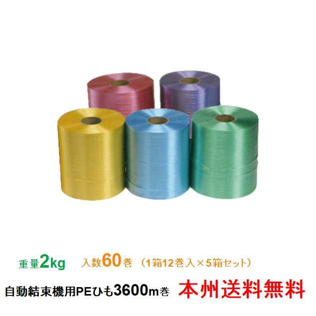 【本州】ヒロユキ製 自動結束機用PEひも #28 カラー 2kg 3600m 1箱12巻入り 5箱セット