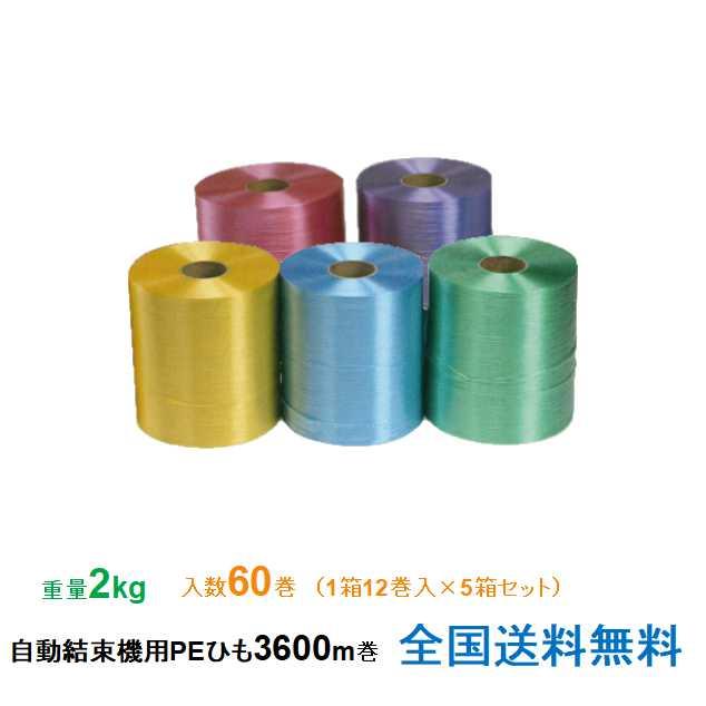 ヒロユキ製 自動結束機用PEひも #28 カラー 2kg 3600m 1箱12巻入り 5箱セット