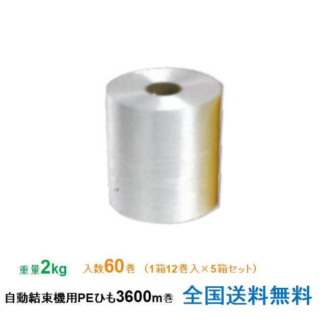 【全国】ヒロユキ製 自動結束機用PEひも #28 2kg 3600m 1箱12巻入り 5箱セット