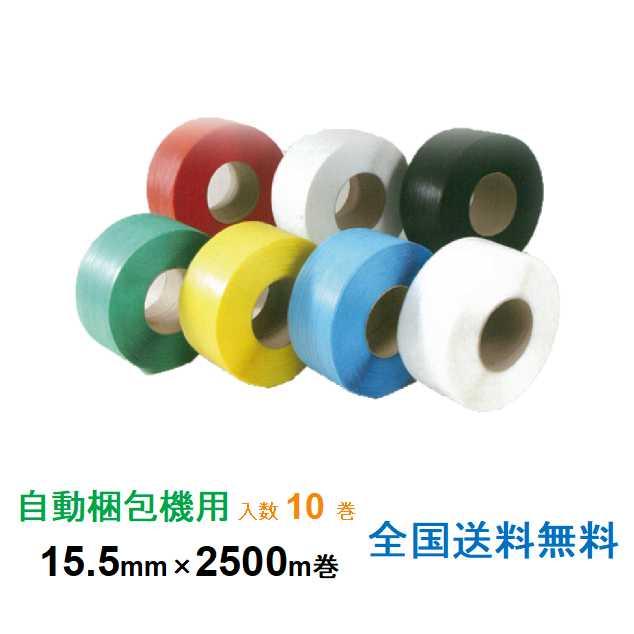【全国】ヒロユキ製 PPバンド HR-15.5 自動梱包機用 15.5mm×2500m巻 2巻入り 5箱セット