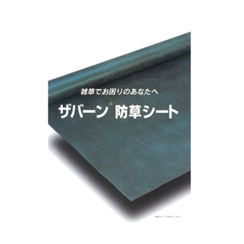 ザバーン(防草シート)136 2m×50m グリーン 1巻 (デュポン製)