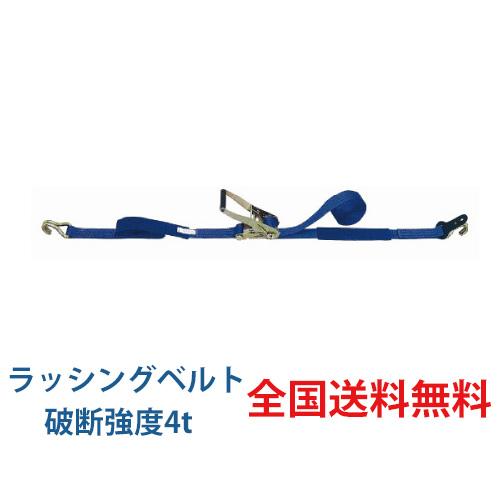 日本製ラッシングベルト ラチェットバックルLBR804シリーズ(ロングハンドル) 破断強度 4t クロスフック・フラットフック・鍛造セーフティタイプ