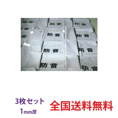 防音シート1.8m×3.4m×約1mm厚 3枚セット