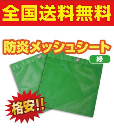 防炎シート(防炎メッシュシート) 緑色 1.8m×6.3m 10枚入り