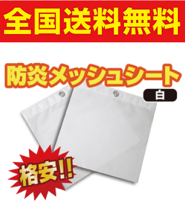 防炎シート(防炎メッシュシート) 白色 1.8m×6.3m 10枚入り
