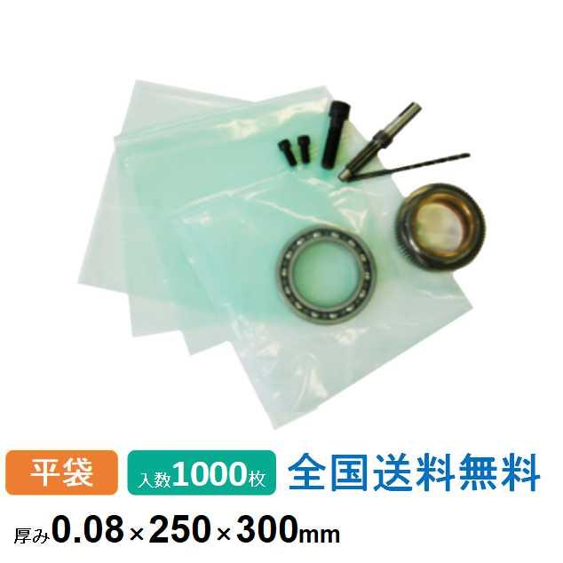 VCI フィルム (気化性防錆フィルム) 鉄・非鉄両用 0.08×250×300mm 袋タイプ 1000枚