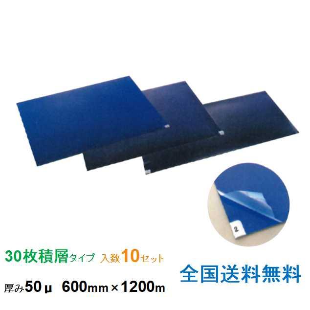ケイユ―製 クリーンマット KT500 600mm×1200mm 1セット30枚積層タイプ 10セット