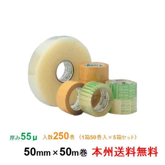 ケイユ―製 OPPテープ FP37 55μ 50mm×50m 1箱50巻入り 5箱セット