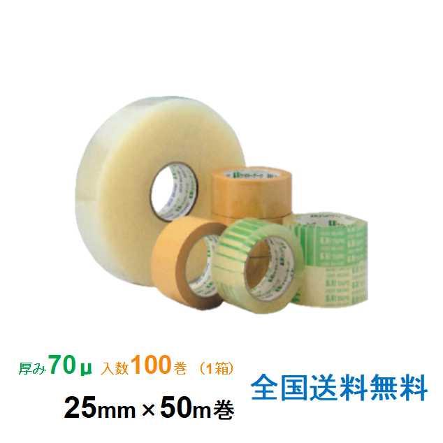 【全国】ケイユ―製 OPPテープ FP47 70μ 25mm×50m 1箱100巻入り