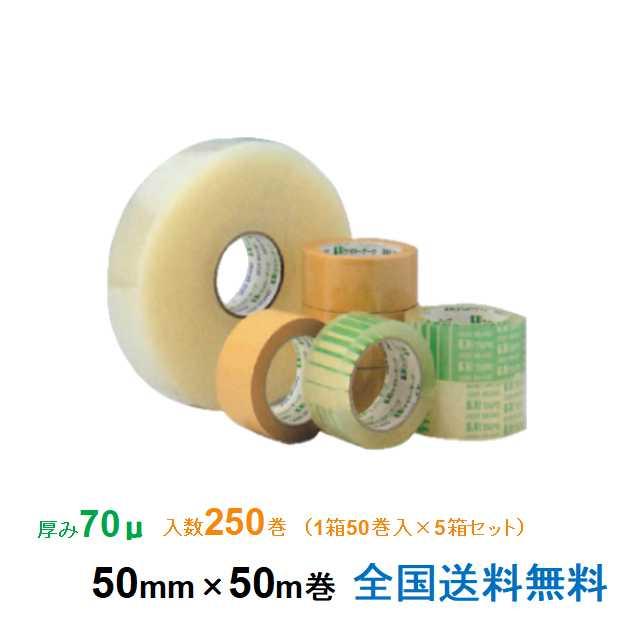 ケイユ―製 OPPテープ FP47 70μ 50mm×50m 1箱50巻入り 5箱セット
