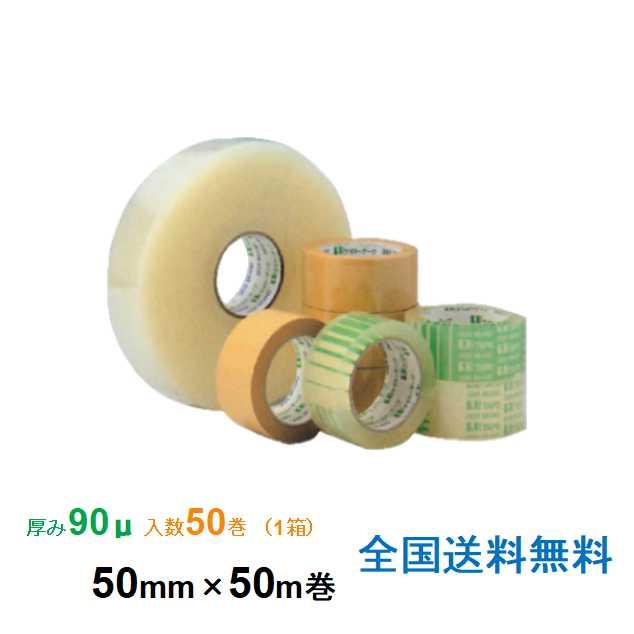 ケイユ―製 OPPテープ FP67 90μ 50mm×50m 1箱50巻入り