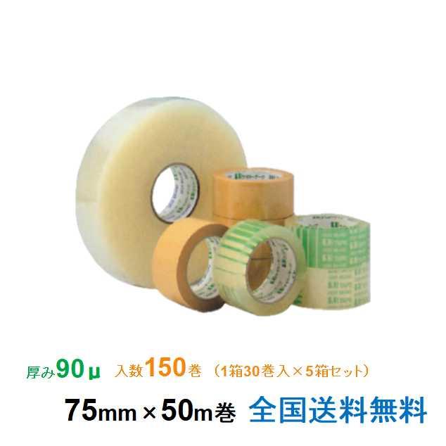 ケイユ―製 OPPテープ FP67 90μ 75mm×50m 1箱30巻入り 5箱セット