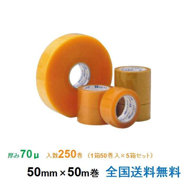 【全国】ケイユ―製 OPPテープ SR47 70μ 50mm×50m 1箱50巻入り 5箱セット