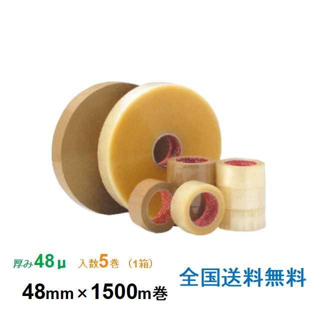 ケイユ―製 OPPテープ SQ27 48μ 48mm×1500m 1箱5巻入り
