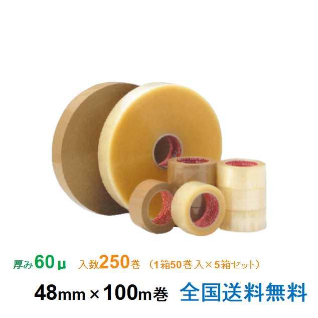 【全国】ケイユ―製 OPPテープ SQ37 60μ 48mm×100m 1箱50巻入り 5箱セット