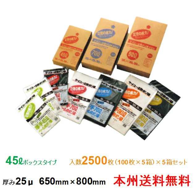 【本州】ケイユ―製 2層ポリ袋 45L ボックスタイプ 25μ 650mm×800mm 1箱(100枚×5箱) 5箱セット