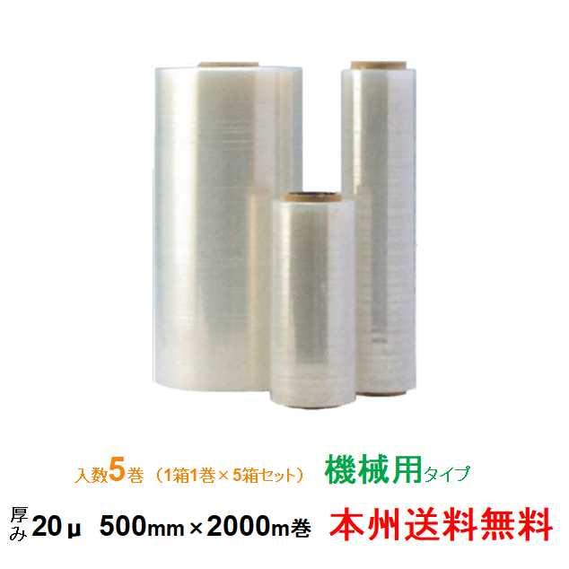 ケイユ―製 ストレッチフィルム KA20 20μ 500mm×2000m巻 1箱1巻入り 5箱セット