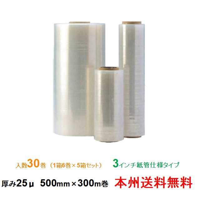 ケイユ―製 ストレッチフィルム KA25 25μ 500mm×300m巻 1箱6巻入り 5箱セット
