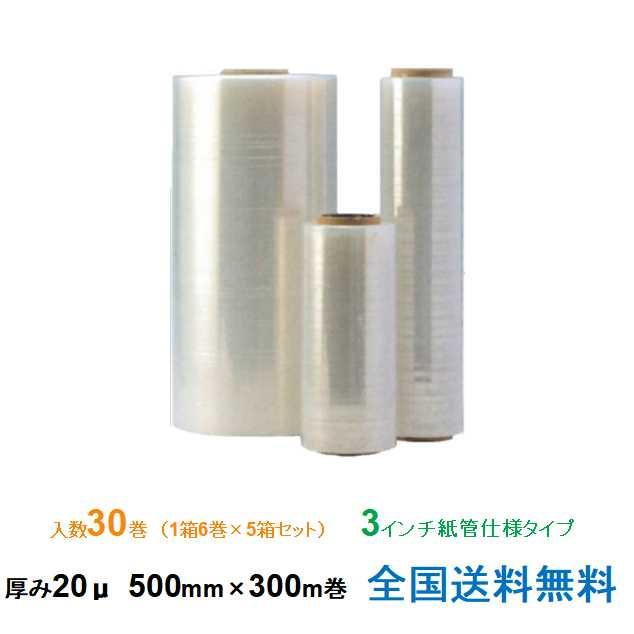 ケイユ―製 ストレッチフィルム KA20 20μ 500mm×300m巻 1箱6巻入り 5箱セット