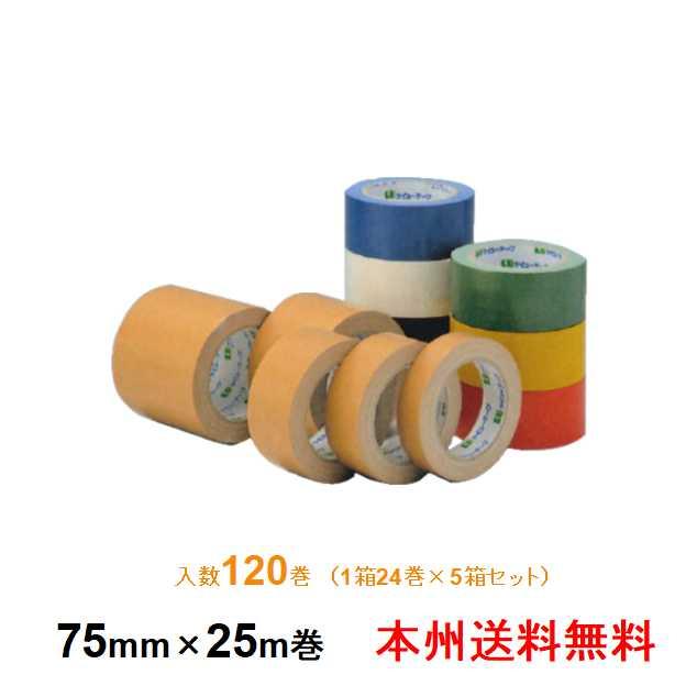 【本州】ケイユ―製 布テープ 801W 75mm×25m 1箱24巻入り 5箱セット