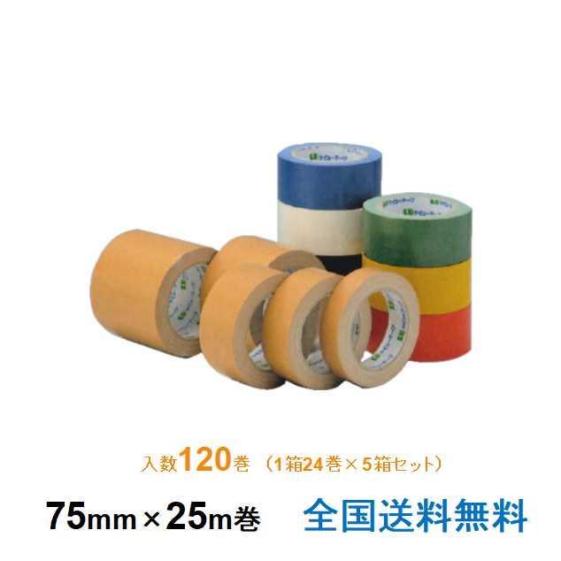 ケイユ―製 布テープ 801W 72mm×25m 1箱24巻入り 5箱セット