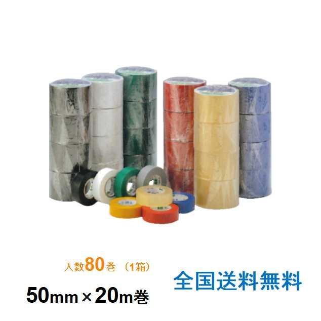 ケイユ―製 ビニルテープ IT80~87 50mm×20m 1箱80巻入り