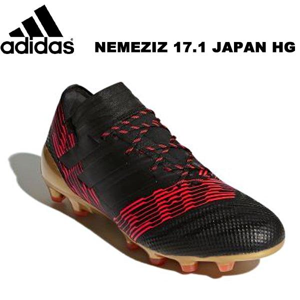 サッカー スパイク アディダス ネメシス 17.1 ジャパン HG CQ1958 adidas