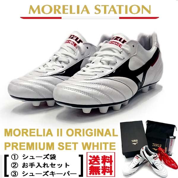 モレリア スパイク サッカー ミズノ モレリア2 ホワイト ショートタング オリジナル プレミアセット 白 MORELIA P1GX152209 mizuno