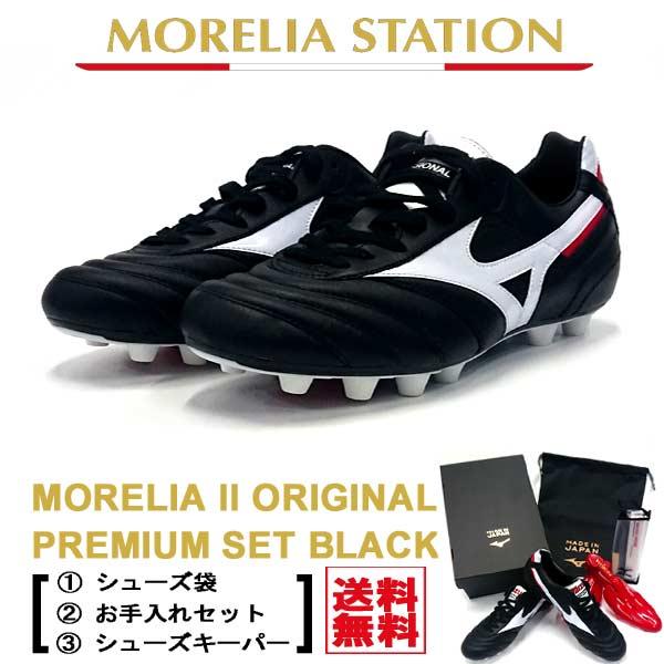 モレリア スパイク サッカー ミズノ モレリア2 ブラック ショートタング オリジナル プレミアセット 黒 MORELIA P1GX150201 mizuno