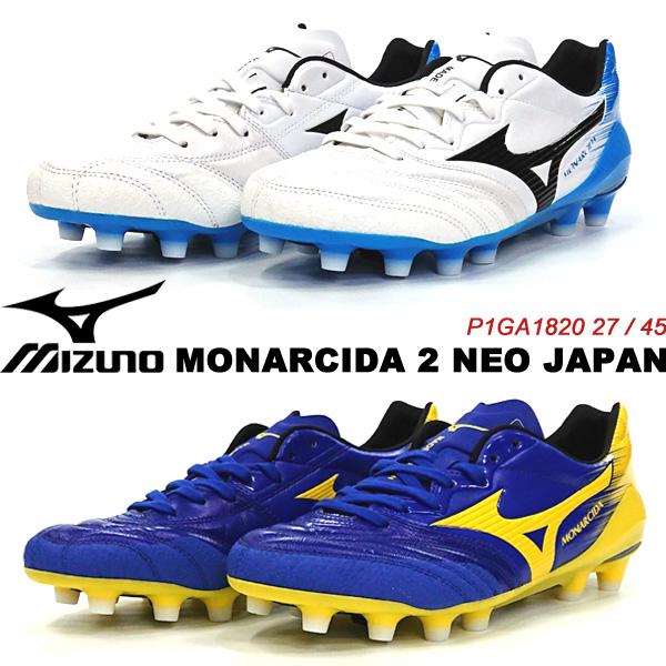 サッカー スパイク ミズノ モナルシーダ MONARCIDA 2 NEO JAPAN P1GA1820 27 45 MIZUNO