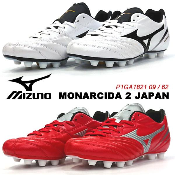 スパイク サッカー ミズノ モナルシーダ MONARCIDA 2 JAPAN P1GA182109 P1GA182162 MIZUNO