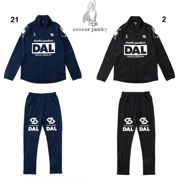 クラウディオパンディアーニ トレーニングジャケット パンツ 上下セット CP19028-CP19029 Claudio Pandiani