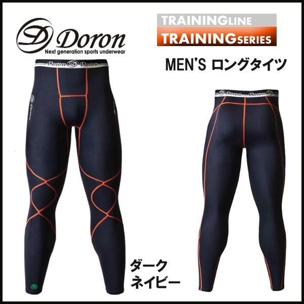 アンダー ウェア ドロン スポーツ インナー メンズ ロングタイツ D0520 トレーニングシリーズ doron 送料無料