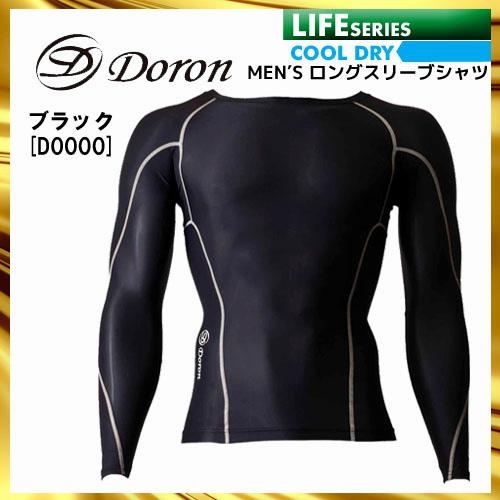 アンダー ウェア ドロン スポーツ インナー ロング スリーブ シャツ D0000-D0010 メンズ ライフシリーズ doron 送料無料